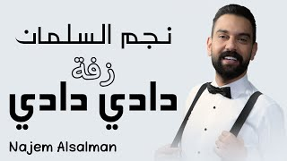 نجم السلمان - دادي دادي ( زفة ) | NAJEM ALSALMAN -  DADI DADI ( Zaffe )
