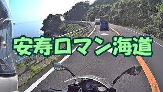 【モトブログ#520】安寿ロマン海道【Ninja1000丹後京都12】