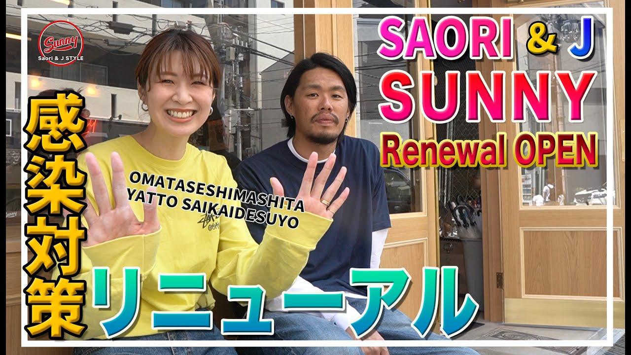 【SAORI&J】約半年。SUNNYしっかりと感染対策&リニューアル!ご挨拶と紹介!