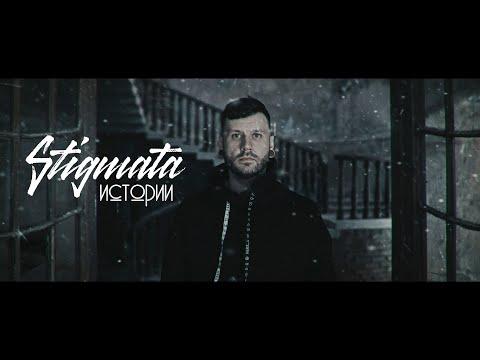 Смотреть клип Stigmata - Истории