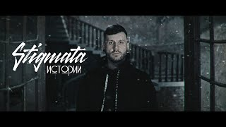 STIGMATA, ИСТОРИИ  - (ПРЕМЬЕРА  КЛИПА, 2019 )