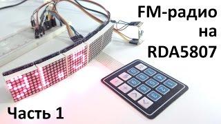 FM радио на RDA5807. Часть 1