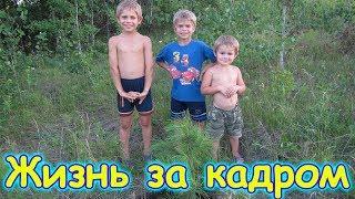 Жизнь за кадром. Обычные будни. (часть 135) (09.17г.) (рел.) Семья Бровченко.
