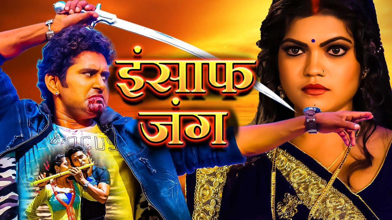 इंसाफ की जंग | Yash Kumar,Nisha Dubey,Richa Dixit Bhojpuri FULL HD MOVIE 2020