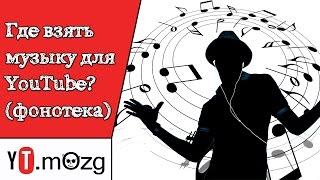 Фонотека на YouTube (бесплатная музыка) - Где взять музыку для юТуб - скачать