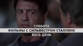 Фильмы с эмоциональным Сильвестром Сталлоне