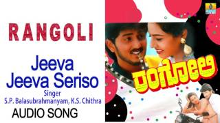 "Rangoli | ""Jeeva Jeeva Seriso"" Audio Song 