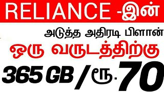 Reliance New Offer | Reliance One year Offer | Reliance 365GB at 70 Rupees - Tamil | தமிழ்