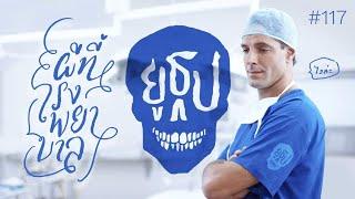 ยูธูป EP117 : ผีที่โรงพยาบาล