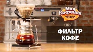 видео Гейзерная кофеварка и два разных способа приготовления в ней кофе