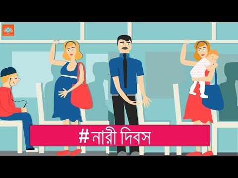 Happy Women's Day (Bangla) - A message to respect women