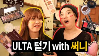 (ENG) Cosmetic Tour USA ep3. 미국화장품 털기 ULTA beauty 편! feat.Sunny | SSIN