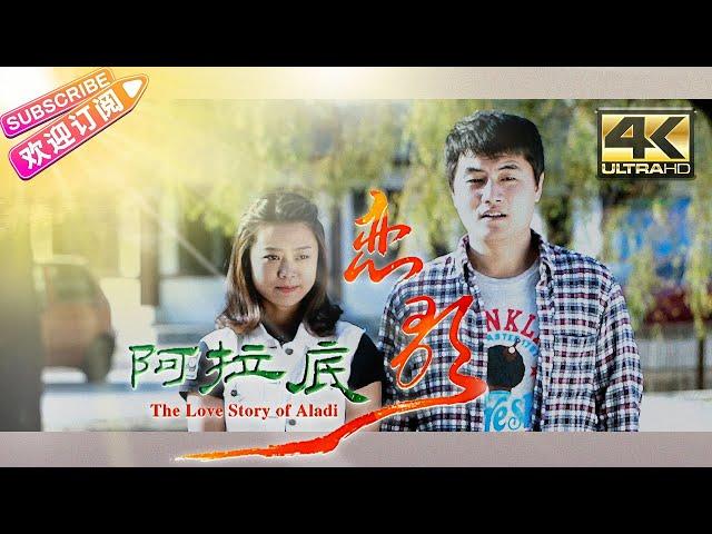 【4K】《阿拉底恋歌/The Love Story of Aladi》斗星夫妻归国回乡趣事多   金光 王馨【捷成华视华语影院】