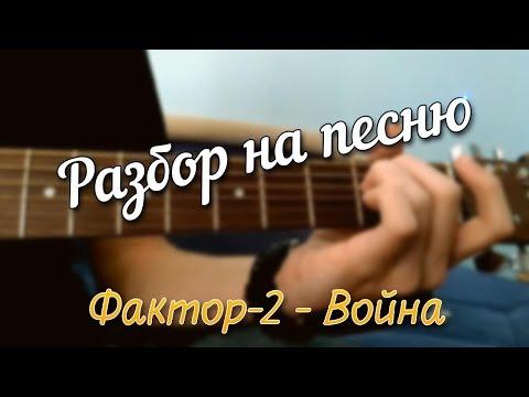 Как играть песню Фактор-2 - Война (Разбор+табы)