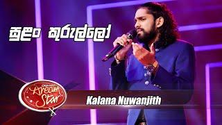 Kalana Nuwanjith | සුළං කුරුල්ලෝ | Dream Star Season 10 Thumbnail