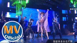 江蕙【戲夢演唱會Live】《向前走》MV