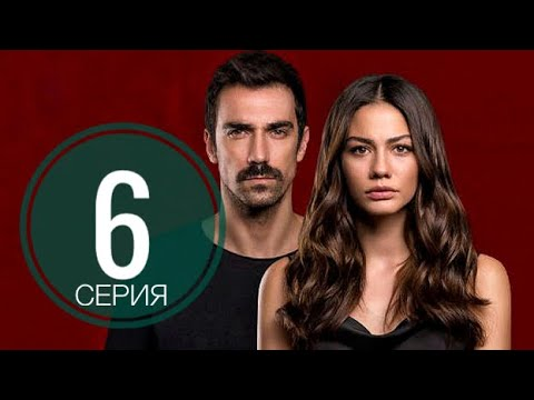 Судьбоносный дом 6 серия русская озвучка ДАТА ВЫХОДА ТУРЕЦКИЙ СЕРИАЛ