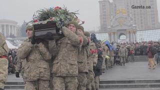 На Майдані попрощалися із захисниками Авдіївки