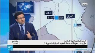 هل بدأت معركة استعادة الحدود العراقية - السورية؟