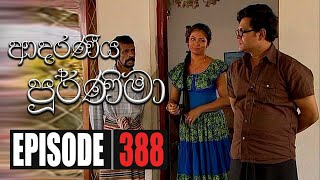 Adaraniya Poornima | Episode 388 18th December 2020 Thumbnail