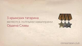 Крымские татары во Второй Мировой войне