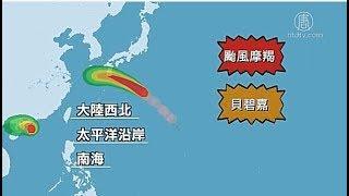 台风摩羯酿浙江暴雨 本周沿岸三台共存【中国禁闻】