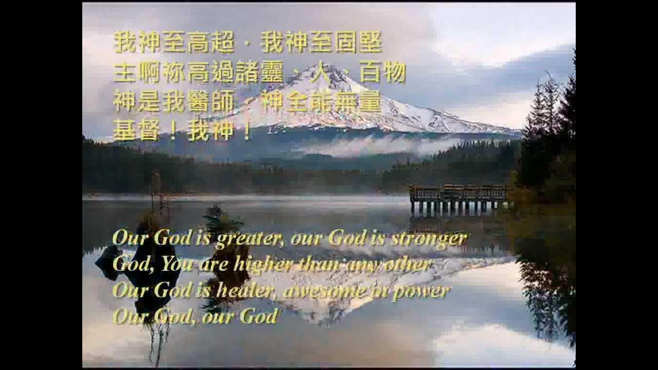 wo-shen-zhi-gao-chao-our-god-is-greater-instrumental-yue-yu-fan-yi-shi-ge-li-mupastor-steve