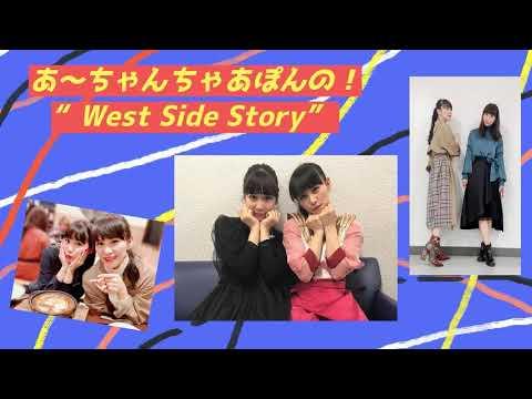 """2020 6 19 あ~ちゃん ちゃあぽんの!""""West Side Story"""" ▶20:16"""
