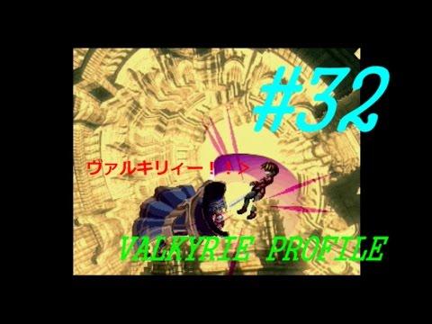 【実況】ヴァルキリープロファイル#32 交差する想い【Chapter7】~最後の神界フェイズ~