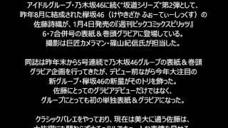 欅坂46の新星・佐藤詩織がグラビアデビュー カメラマンの篠山紀信氏絶賛.