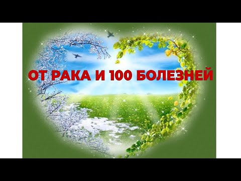 Заряжаем воду на исцеление  от 100 болезней и всех видов рака!!! - Видео приколы смотреть