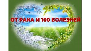 Заряжаем воду на исцеление  от 100 болезней и всех видов рака!!!