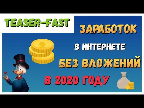 Обзор букса Teaser-Fast.ru. Заработок без вложений.