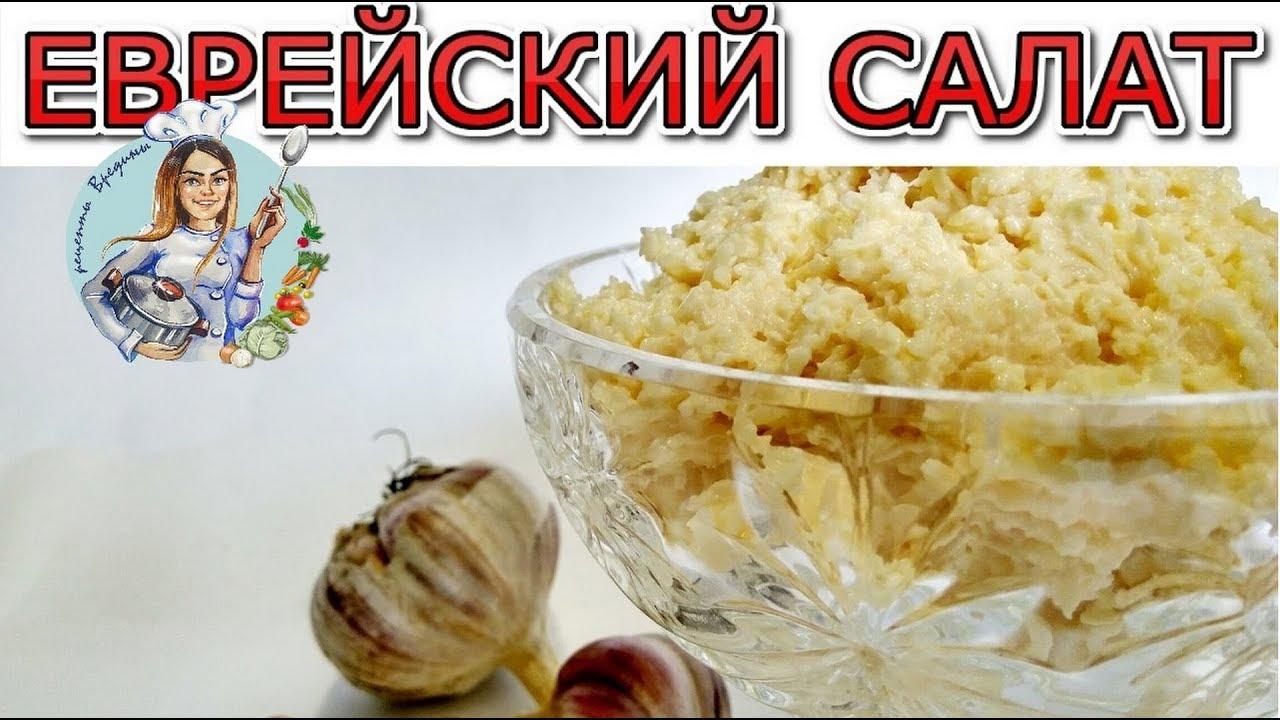 ЕВРЕЙСКИЙ САЛАТ БЕЗ ЯИЦ ЗА 2 МИНУТЫ! Рецепт салата с сыром и чесноком.