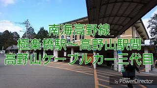 【南海】高野山ケーブルカー3代目(ラストラン) 極楽橋駅~高野山駅間 前面展望