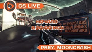 Prey: Mooncrash. Стрим GS LIVE