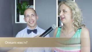Смешные вопросы гостям на свадьбе Натальи и Ярослава