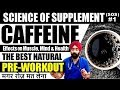 Science of Supplements (SOS)#1- CAFFEINE : Best PRE WORKOUT, but Don't Take Daily (HIN) Dr.Education