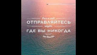 "Урок 1. Тема ""Туризм"". Часть 1."