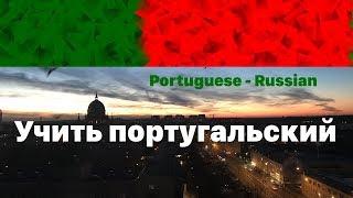Изучать португальский язык во сне -  9 часов