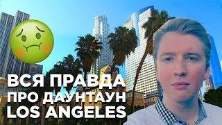 Даунтаун Лос Анджелес: вся правда про бомжей, историю и центр ЛА