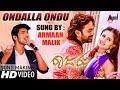 Raajaru ondalla ondu new kannada song making 2017 sung by armaan malik shridhar v mp3