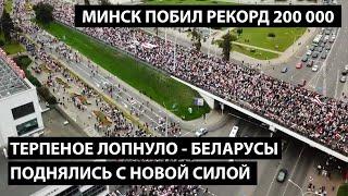 Беларусы поднялись с новой силой против Лукашеску. САМ ТЫ КРЫСА! 06.09.2020.