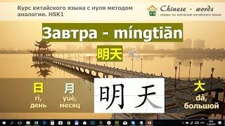 20 урок. Обстоятельство времени в китайском языке.