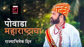 Maharashtra Powada | Shivaji Maharaj | Rajyabhishek Day | Dhol Tasha | Pickle Jar | #PickleJ