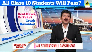 All Students Will Pass In SSC Board Exam? Real or Fake News?   Revealed by Dinesh Sir