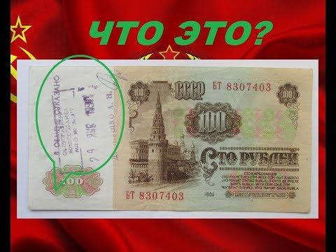 ЧТО ЭТО? 100 рублей 1961 года СССР  В ОБМЕНЕ ОТКАЗАНО загадки СССР Бонистика