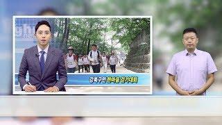 제100회 전국체전 기념2019 강북구민 한마음 걷기대…