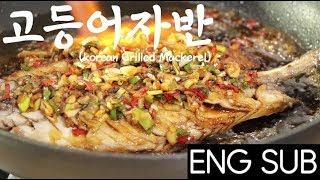 [Bori's Banchan] korean Grilled mackerel with soy sauce