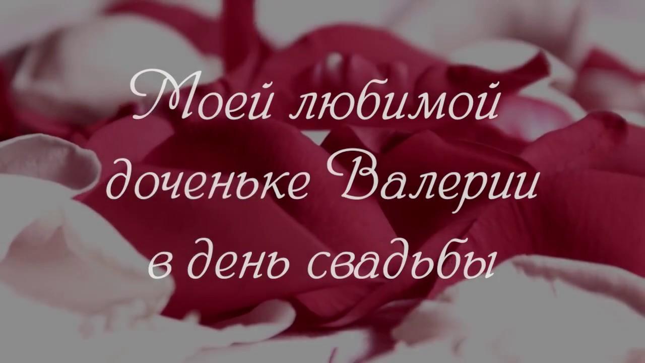 Стихи поздравление мамы в день свадьбы дочери фото 611